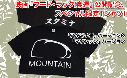 映画『フード・ラック!食運』公開記念、スペシャル限定Tシャツ!
