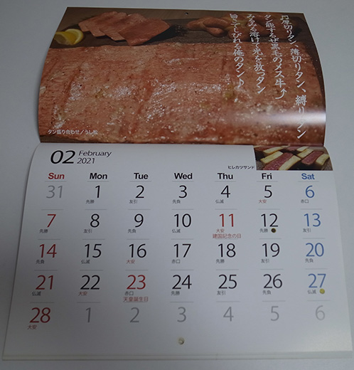 「MEAT JOURNEY 2021」カレンダー2月