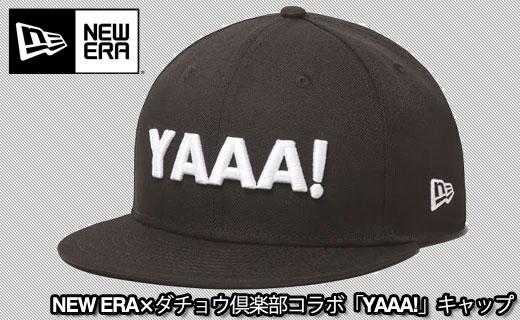 限定販売!NEW ERA×ダチョウ倶楽部コラボ「YAAA!」キャップ