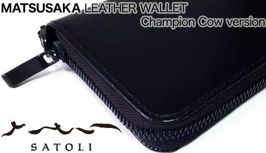 SATOLI(さとり)松阪牛レザー財布 チャンピオン牛version
