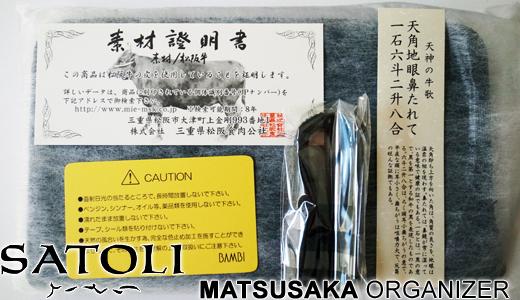 SATOLI(さとり)松阪牛新シリーズ オーガナイザー