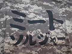 ミートソルジャーグルメ祭り 迷彩スペシャルTシャツ2015
