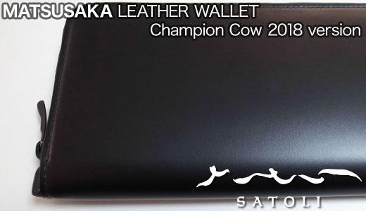 SATOLI(さとり)松阪牛レザー財布 チャンピオン牛 2018versionイメージ画像