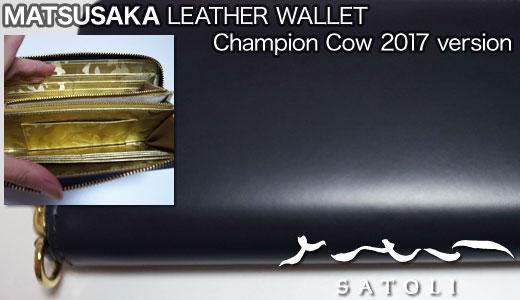 SATOLI 松阪牛レザー財布 チャンピオン牛2017version 長財布タイプ/ネイビー(迷彩柄)
