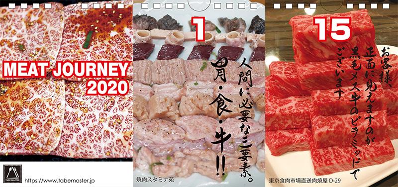 「MEAT JOURNEY 2020」ピックアップ画像